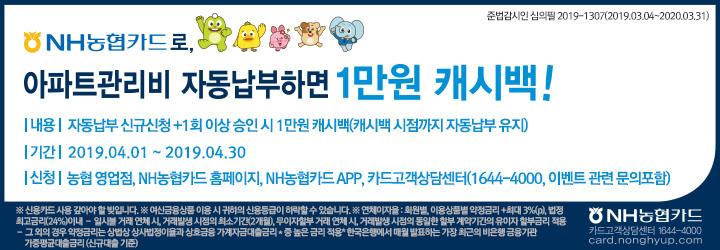 농협카드 APT관리비 자동납부 EVENT