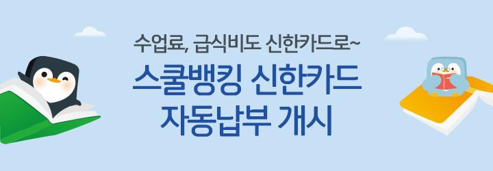신한카드 스쿨뱅킹 이벤트